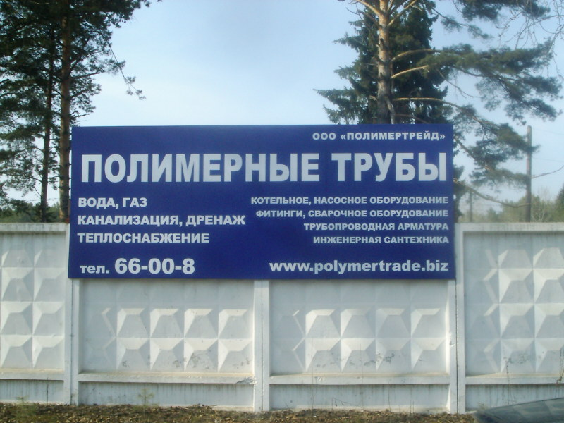 Наружная реклама ООО ПолимерТрейд