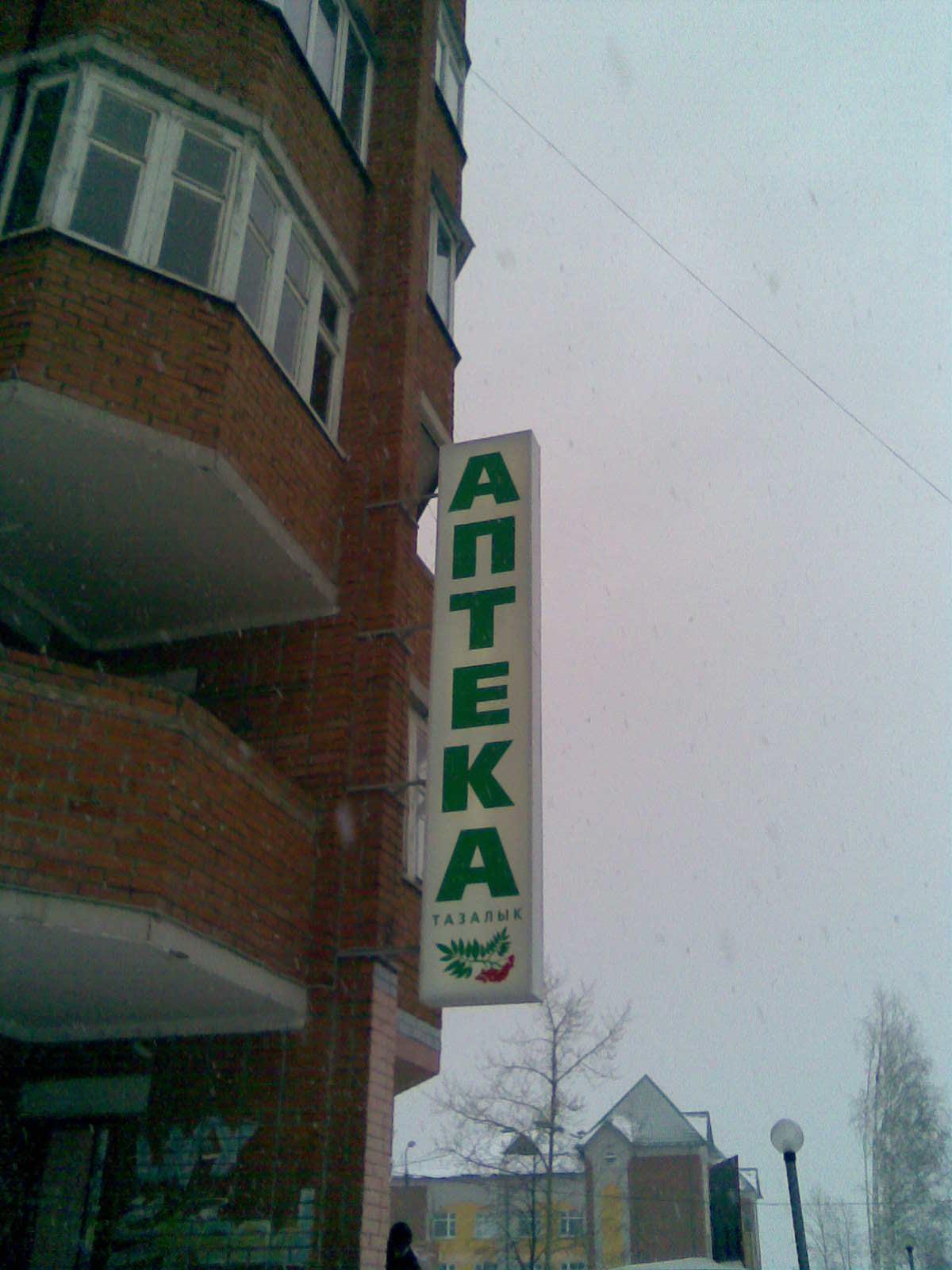 """Аптека """"Тазалык"""", ул.Нагорная"""