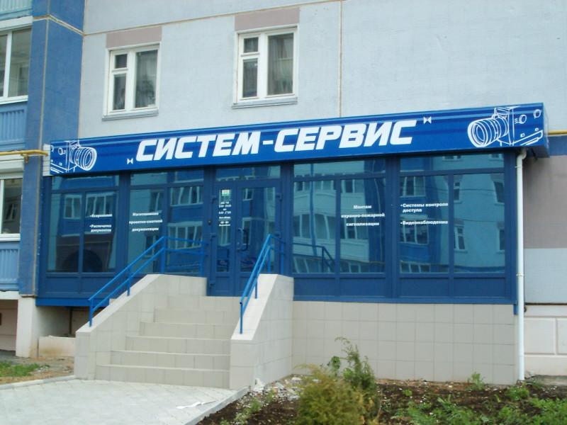 "Магазин ""Систем-сервис"""