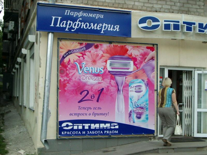 """Магазин """"Оптима""""(фото2)"""