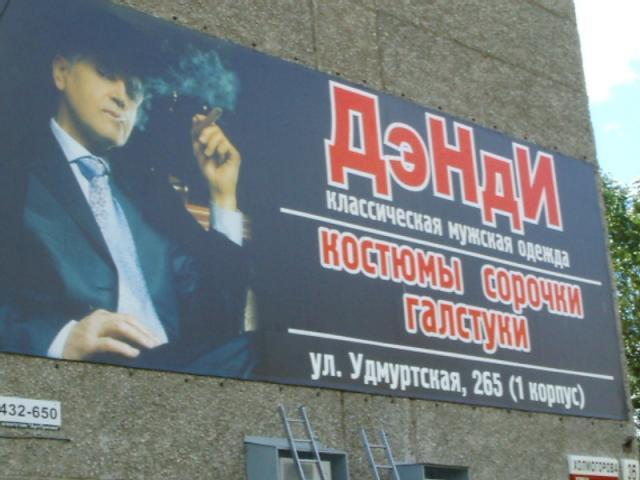 Магазин Дэнди