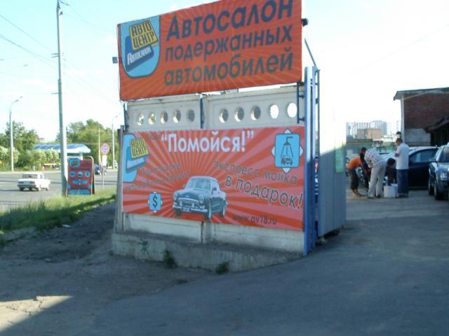 """Автосалон """"Авто центр""""(фото2)"""
