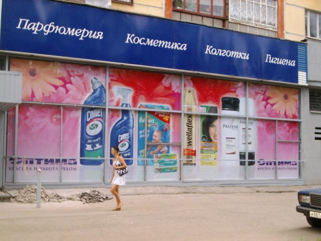 """Магазин """"Оптима""""(фото3)"""