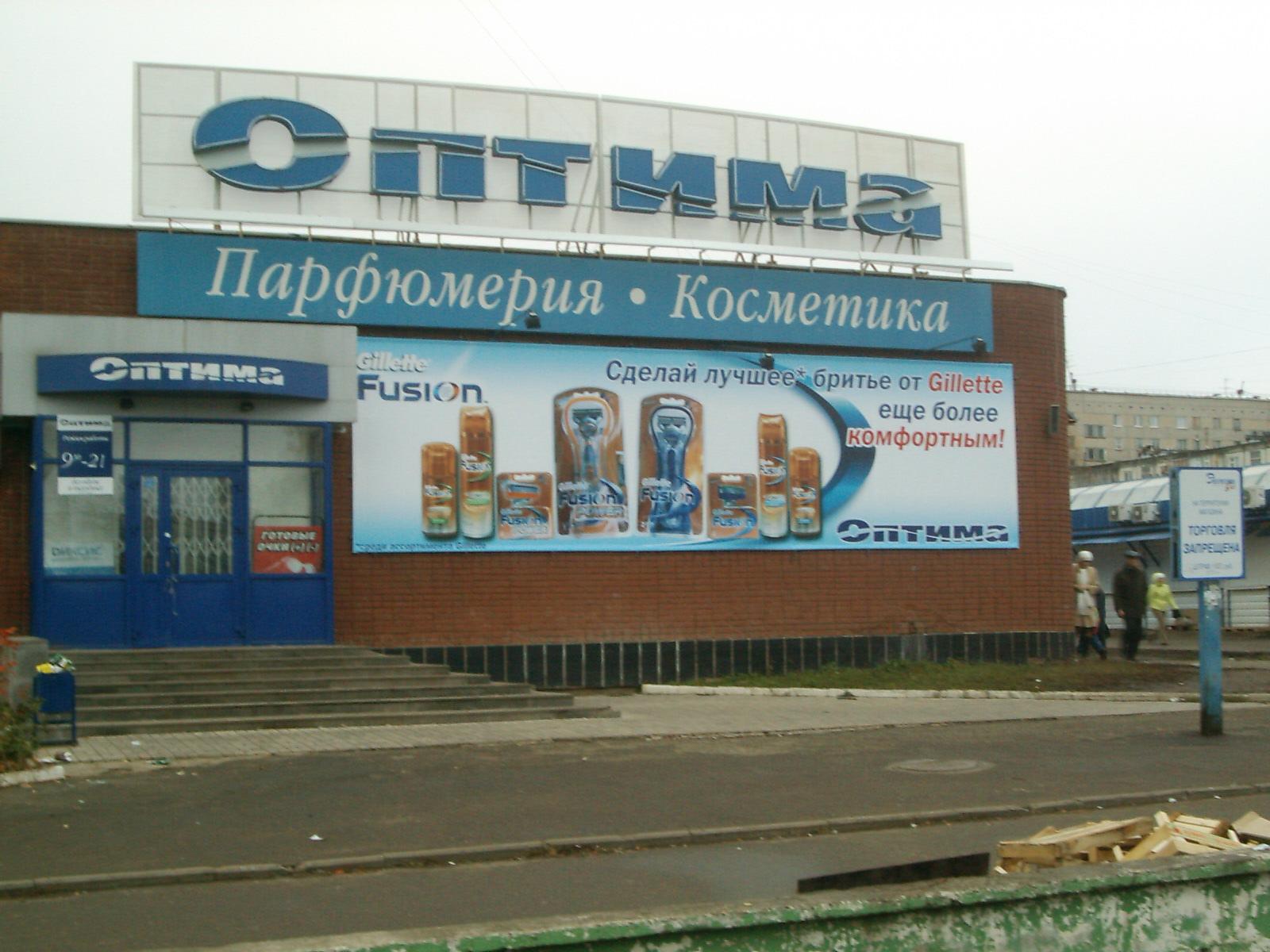 """Магазин """"Оптима""""(фото4)"""