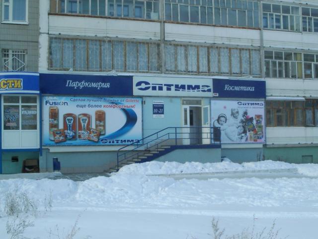 """Магазин """"Оптима""""(фото5)"""