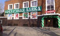 """Оформления фасада магазина """"СОВХОЗНАЯ ЛАВКА"""" г. Ижевск"""
