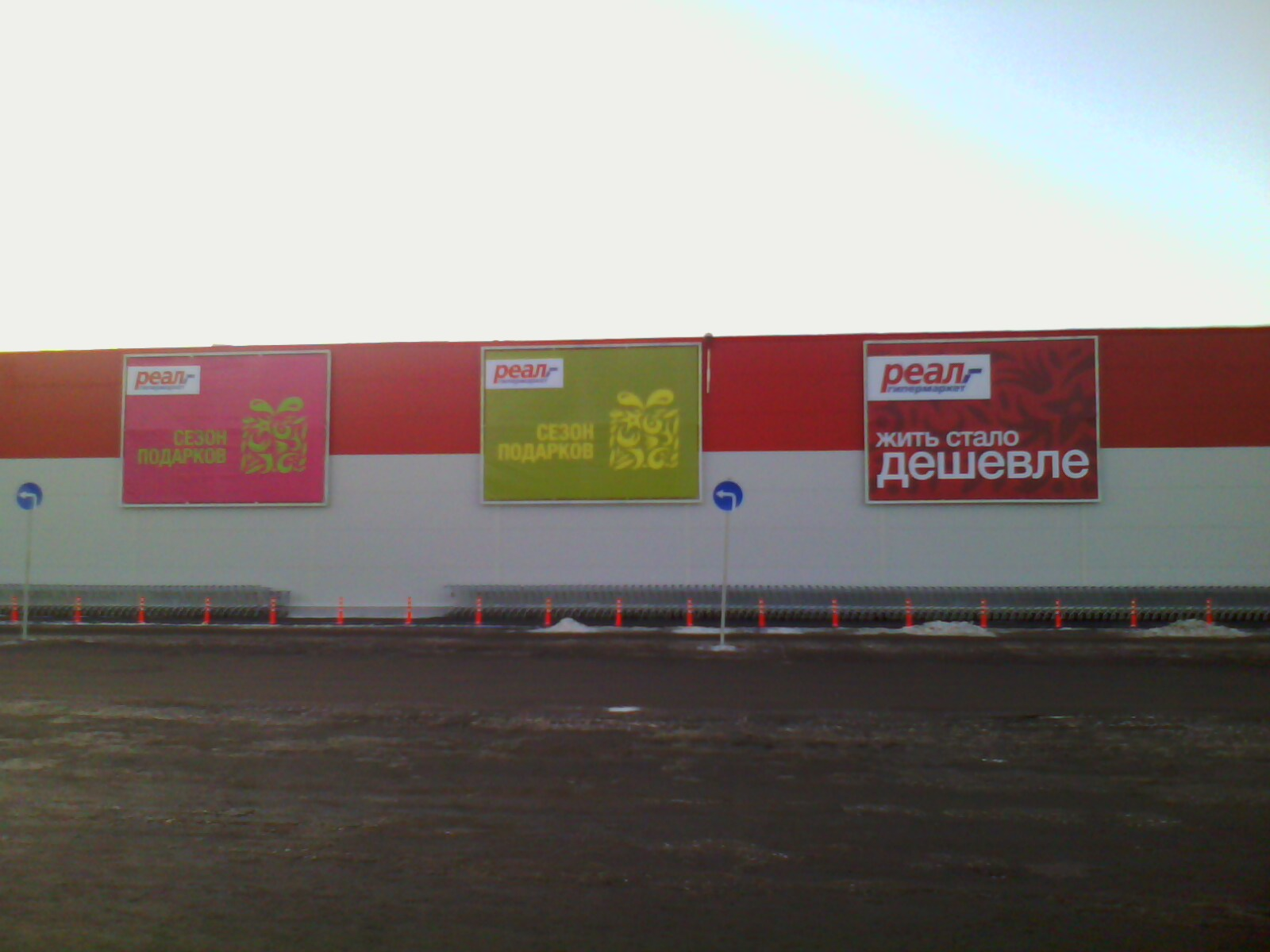 "Гипермаркет ""Реал"", баннера на фасаде"