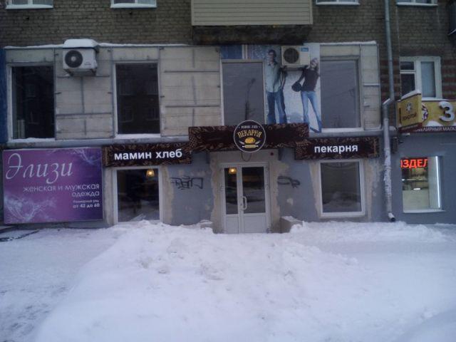 """Вывеска для магазина-пекарни """"МАМИН ХЛЕБ"""" г. Ижевск"""