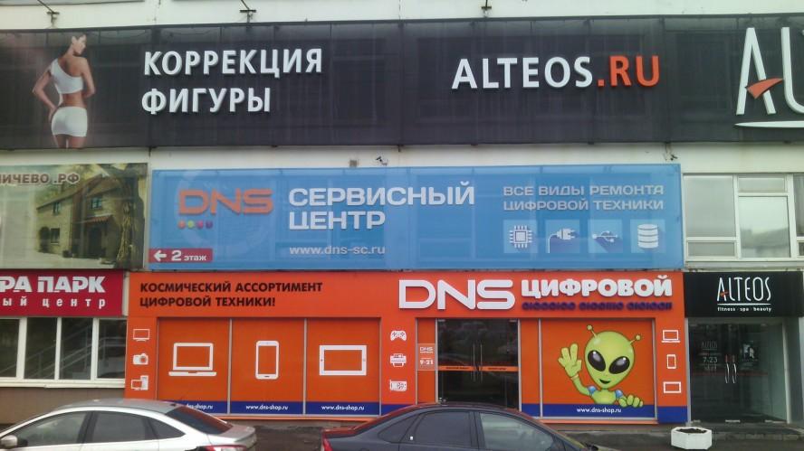"""Баннерное панно для сервисного центра""""ДНС""""ТЦ Аврора г. Ижевск"""
