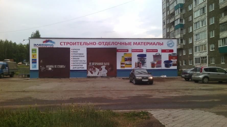 Оформление магазина строительный материалов г. Сарапул