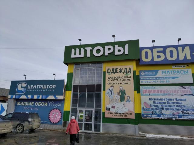 "световые объемные буквы ""ШТОРЫ"""