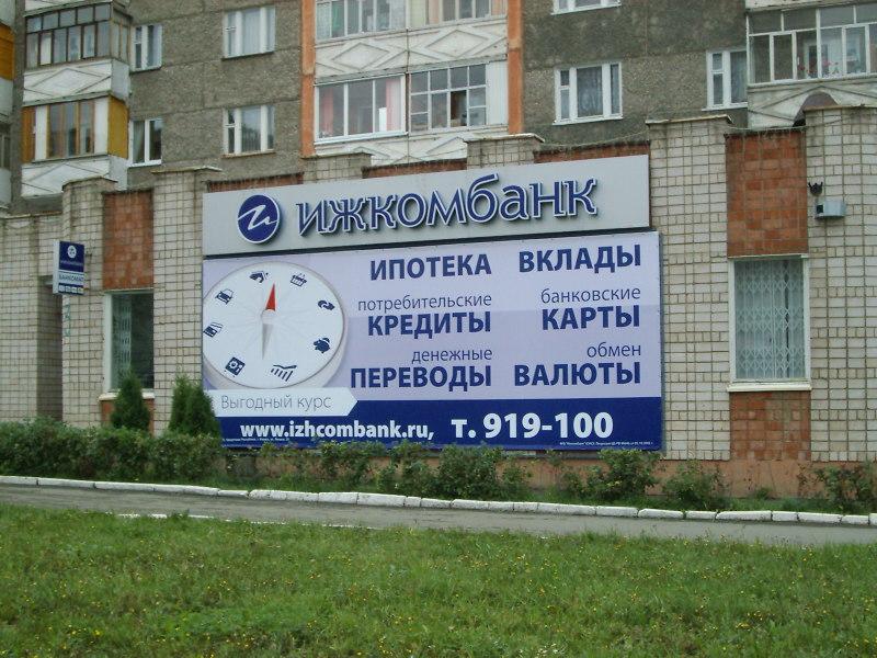 """Баннерное панно """"Ижкомбанк"""", г.Ижевск"""