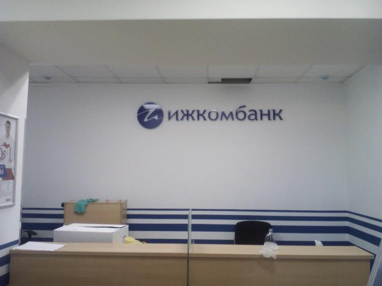 Оформление офиса ПАО АКБ ИЖКОМБАНК п. ШАРКАН