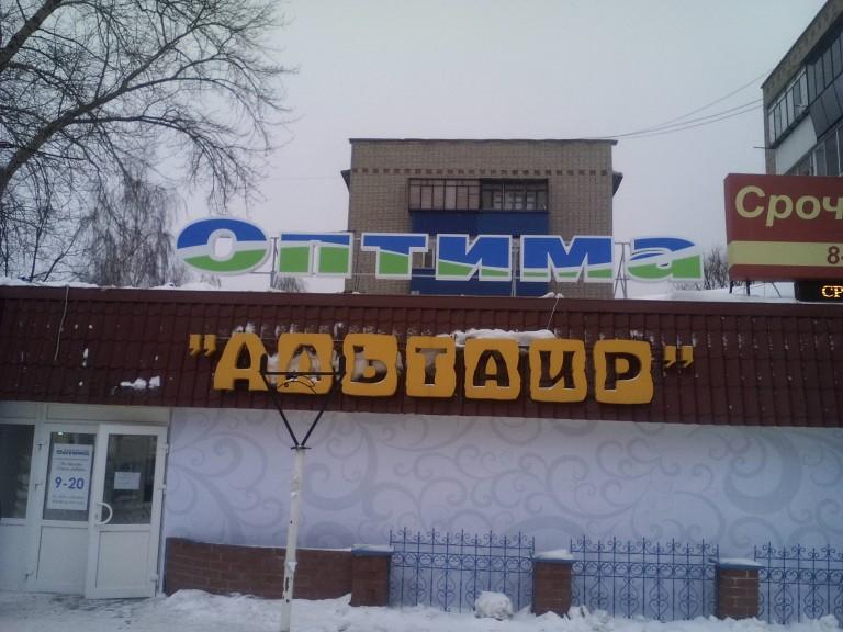 """оформление магазина ТК """"ОПТИМА"""" г."""