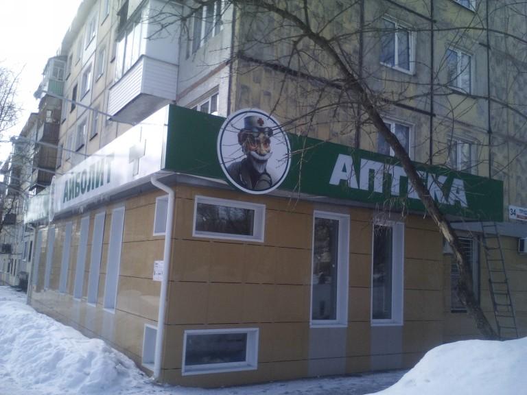"""Вывеска аптеки """"АЙБОЛИТ"""" г. Ижевск"""