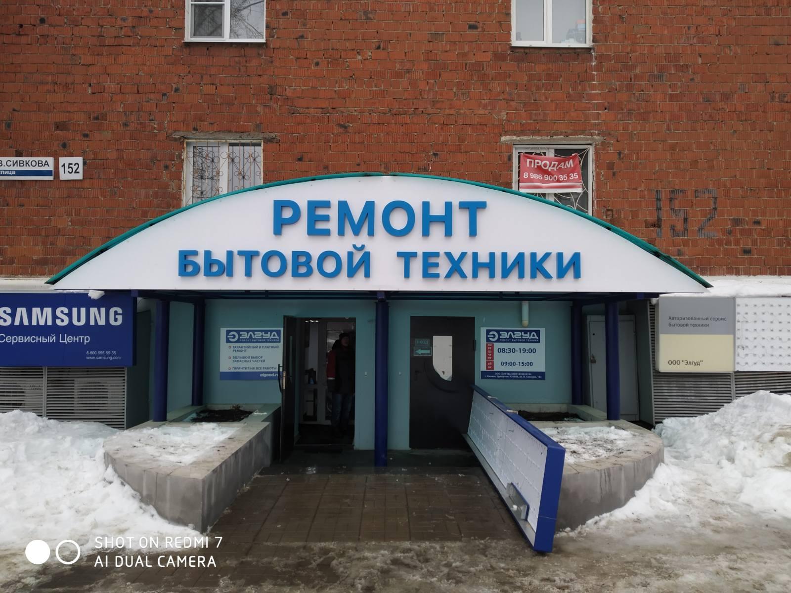"""вывеска """"СЕРВИСНЫЙ ЦЕНТР"""""""